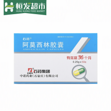 Amoxicillin Capsules 0.25g*24