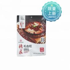 DZ Maoxuewang Hot Pot Base 5.64oz